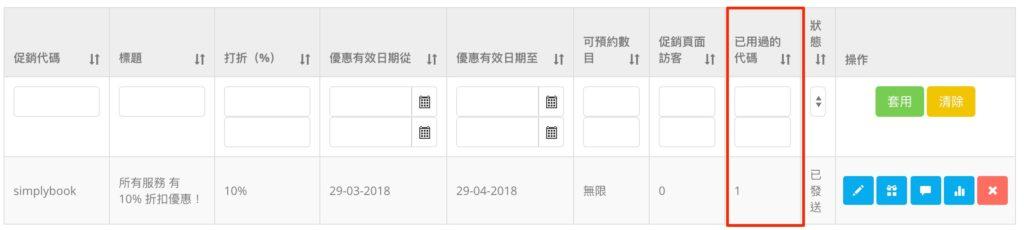 SimplyBook.me 免費線上預約排程系統