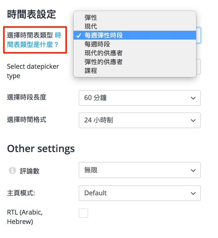 SimplyBook 免費線上預約排程系統