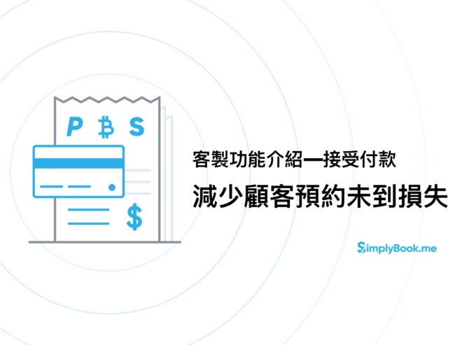 SimplyBook.me 免费在线预约管理平台