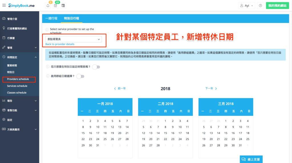 https://news.simplybook.asia/wp-content/uploads/2018/07/%E7%89%B9%E5%88%A5%E6%97%A5-4-1024x574.jpg