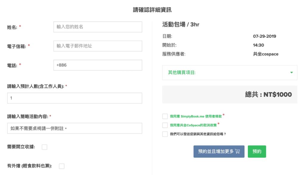 SimplyBook 免費線上預約排程系統推薦