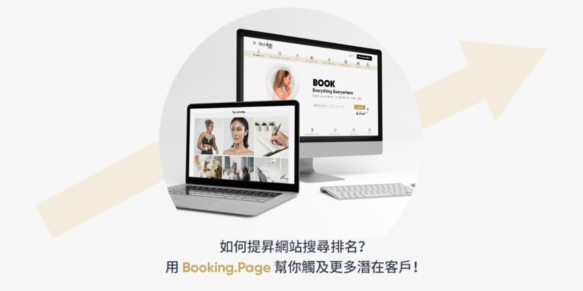 如何提昇網站搜尋排名?用 Booking.Page 幫你觸及更多潛在客戶!