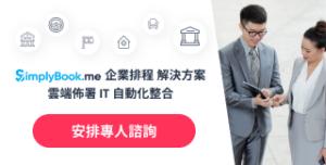 SimplyBook.me 企業版 雲端佈署 IT 自動化整合