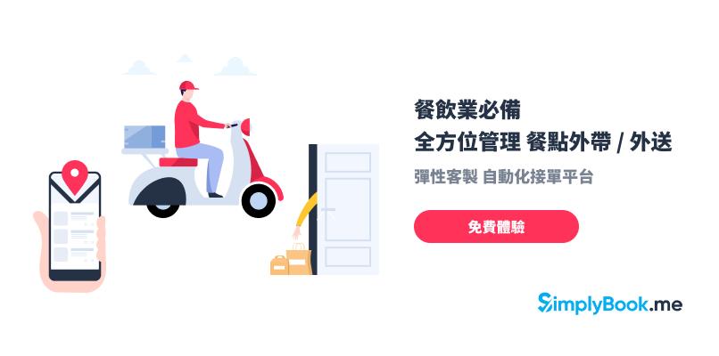 SimplyBook.me 餐飲業 外帶 外送 接單平台