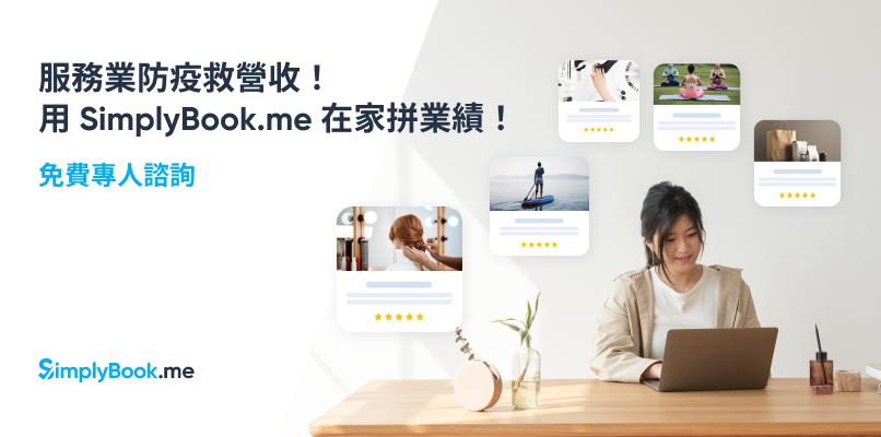 SimplyBook.me 免費線上預約排程系統推薦